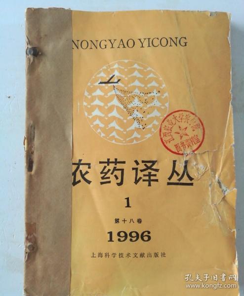 农药译丛(双月刊)  1996年(1-6)期  合订本  (馆藏)
