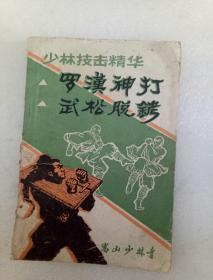 少林技击精华:罗汉神灯 武松脱铐