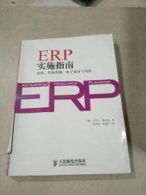 ERP实施指南
