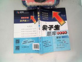 尖子生题库 :数学4年级(上册)(最新升级)