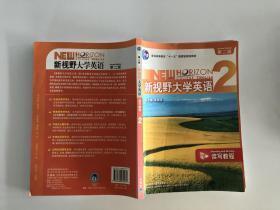 新视野大学英语读写教程2(第二版)