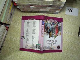 新课标小学语文阅读丛书:成语故事 (彩绘注音版)  .