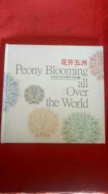 花开五洲(世界牡丹系列邮票专辑3)12开精装邮册