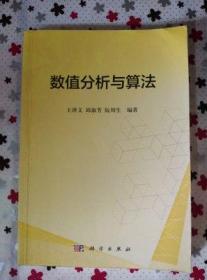 正版 数值分析与算法 王泽文、邱淑芳、阮周生  著 科学出版社 9787030471161
