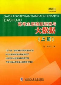 黑龙江2020指南版 高考志愿填报指南与大数据 上册
