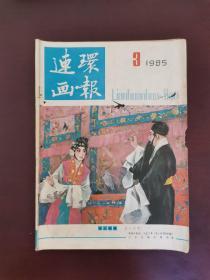 连环画报 1985年第3期