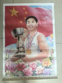 88年年画,体操王子李宁,人民美术出版社出版
