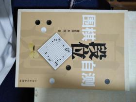 《围棋段位自测》8层