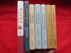 【金观涛作品共7部合售】:《系统的哲学》《兴盛与危机》《开放中的变迁》《中国现代思想的起源》《历史的巨镜》《中国思想史十讲》《观念史研究》【硬精装 塑封 全新】