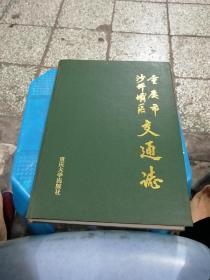 重庆市沙坪坝区交通志