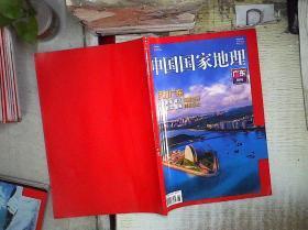 中国国家地理   广东特刊   。。