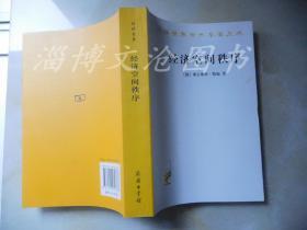 汉译世界学术名著丛书:经济空间秩序——经济财货与地理间的关系
