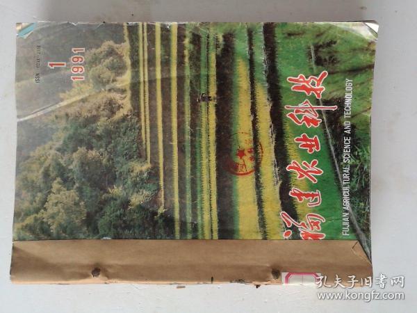 福建农业科技(双月刊)  1991年(1-6)期  合订本  (馆藏)