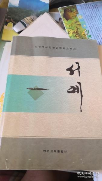 书法(朝鲜族师范专科学校教科书)