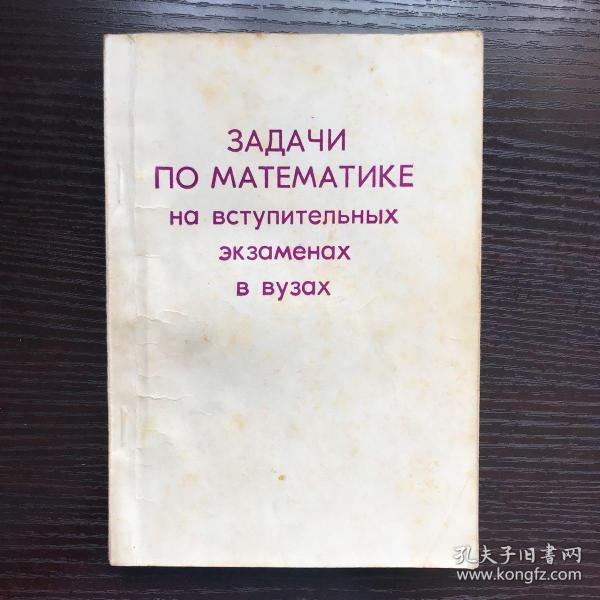 俄文版 数学高考试题(俄2-2/22)