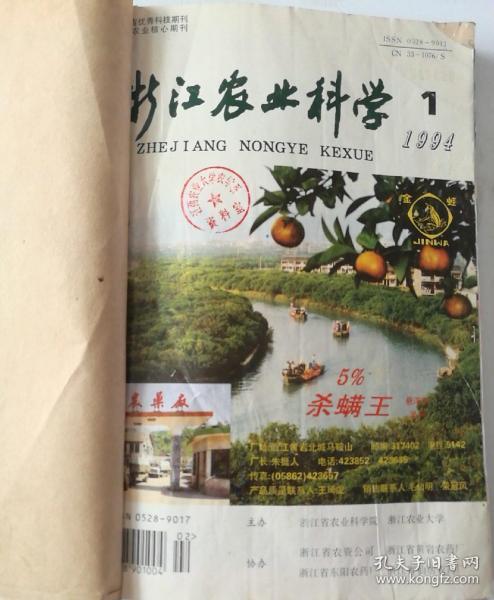 浙江农业科学(双月刊)  1994年(1-5)期  合订本  (馆藏)