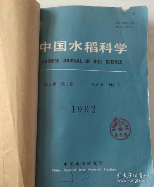中国水稻科学(季刊)  1992年(1-4)期  合订本  (馆藏)