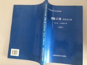 安装工程消耗量定额 第六册  工业管道工程 2005