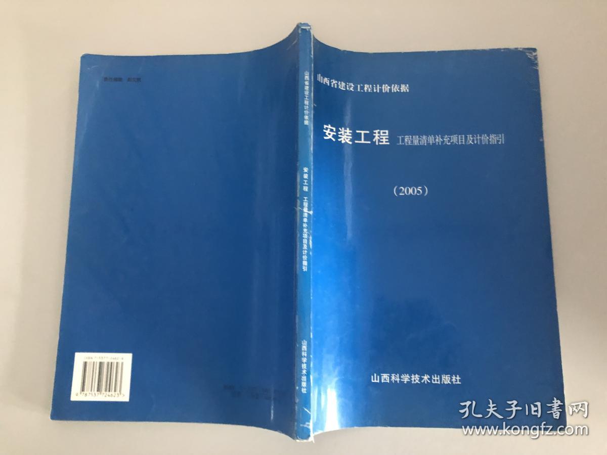安装工程 工程量清单补充项目及计价指引 2005