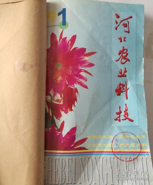 河北农业科技(双月刊)   1999年(1-6)期  合订本  (馆藏)