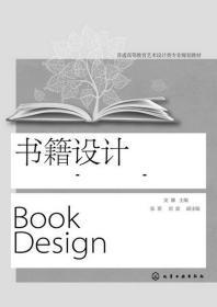 正版正版 书籍设计 安娜  张萌 刘放9787122164209 化学工业