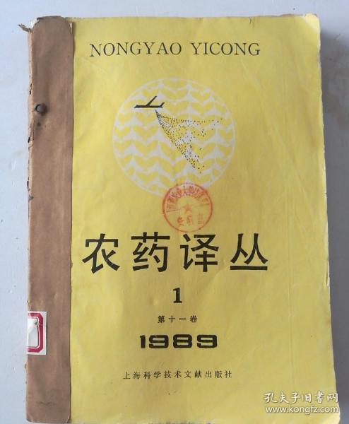 农药译丛(双月刊)  1989年(1-6)期  合订本   (馆藏)