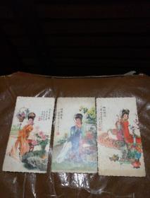 1981年历片3枚合售