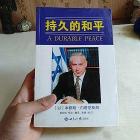 持久的和平 正版书