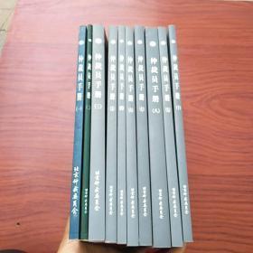 仲裁员手册1~10