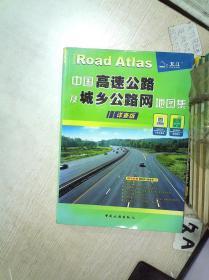 中国高速公路及城乡公路网地图集 详查版