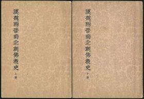 汉魏两晋南北朝佛教史 (上下册) 1955年9月1版1印2000册