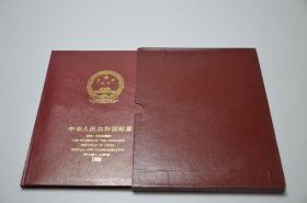 中国人民共和国邮票 1988 年册 孝敬父母 教育子女 亲朋交友 文化普及
