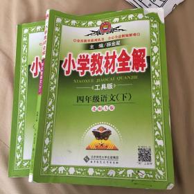 小学教材全解 四年级语文下 北师大版 工具版 2017春