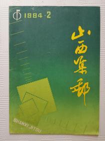 山西集邮:1984年第2期(总第三期)