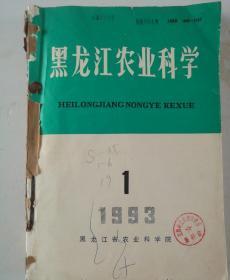 黑龙江农业科学(双月刊)   1993年(1-6)期  合订本   (馆藏)