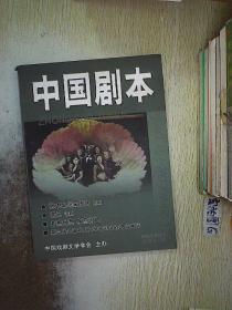 中国剧本 2007 1