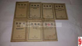 马列主义丛书 列宁著 斯大林著 合拍7本 外国文书籍出版局 1950年 莫斯科