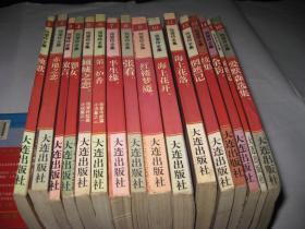 张爱玲全集 16册全,32开9品,96年1版1印