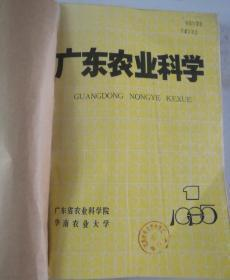 广东农业科学(双月刊)  1985年(1-6)期  合订本  (馆藏)