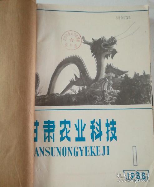 甘肃农业科技(月刊)  1988年(1-12)期  合订本  (馆藏)