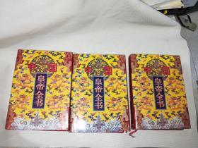 中国皇帝全书【1-3册】3册合售