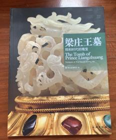 梁庄王墓—郑和时代的瑰宝