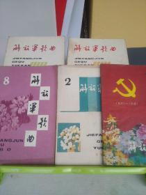 解放军歌曲(1979-9/1979-6/1980-8/1980-2/1921-1981)5本合售