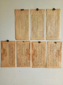 清代书法 小楷7个 每个尺寸22x12