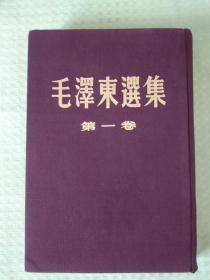 毛泽东选集(卷1)繁体竖排 精装本