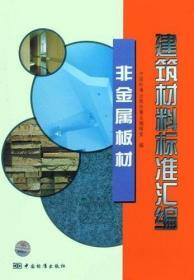 建筑材料標準匯編:非金屬板材