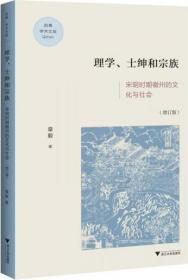理学、士绅与宗族:宋明时期徽州的文化与社会(增订版)/启真学术文库