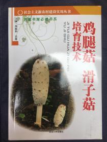 鸡腿菇 滑子菇培育技术