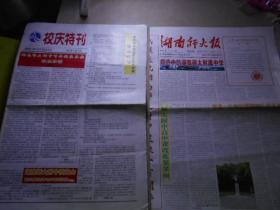 湖南师大报(附中百年校庆特刊)、湖南师大附中校庆特刊,合售