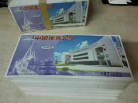 中国体育彩票 传统型(97张连号,单张售随机发)嘉定体育中心